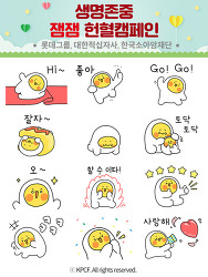 카카오톡 브랜드 이모티콘-한국소아암재단