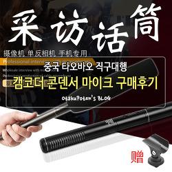 중국 타오바오 직구대행 캠코더 콘덴서 마이크 구매후기