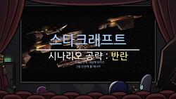 [스타크래프트-카봇] 시나리오 13 - 테란 시네마틱 3 : 반란