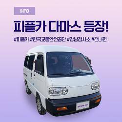 피플카 서울 카셰어링&렌트 다마스 등장! 강남검사소 피플존에서 만나보세요!