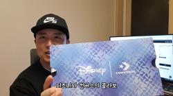 디즈니와 컨버스의 콜라보, 컨버스 겨울왕국2 에디션 한정판 리뷰