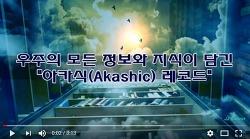 아카식 레코드(Akashic records)