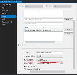"[ASP.NET Core] 가상디렉토리 사용 시 ""ANCM In-Process Handler Load Failure""오류"