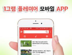 1그램 플레이어 모바일 App 출시!