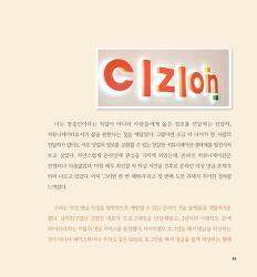 [월간에세이 2019년 1월호] '건강한 커뮤니케이션을 위해' 김미균 대표
