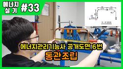 [에너지/보일러]에너지관리 실기33_동관조립(공개도면6번)
