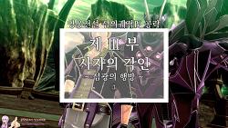 [PS4]영웅전설 섬의궤적4 공략 - 3부, 사자의 각인 ~섬광의 행방~ ③