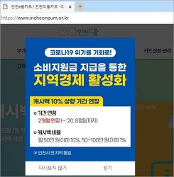 인천이음카드 캐시백 10%상향 8월말까지 기간연장