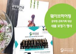 [웨이브히어링 종로본점] 공무원 은퇴 가족 대상, 2020 새봄맞이 보청기 특별할인 행사 (전국직영점 4~5월 동시진행)