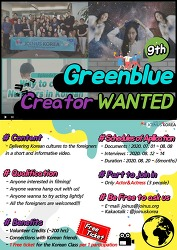 9th Green Blue Creators - International Applicants Recruitment ~ Aug/8 (Sat) (For Foreigners)