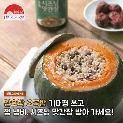 [소스킹 이벤트] 단호박 오곡밥 기대평 남기면 푸짐한 선물이 와르르!