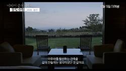 [08.15] 이타미 준의 바다_예고편