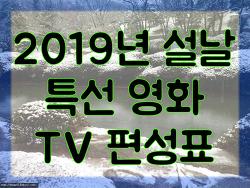 2019년 설날 특선영화  TV편성표