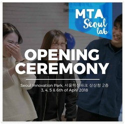 2018.04.03 [MTA Seoul Lab] Opening Ceremony