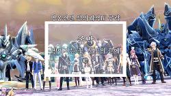 [PS4]영웅전설 섬의궤적4 공략 -종막, 떨어지는 꽃, 불꽃의 끝에②
