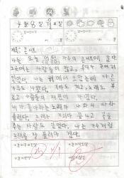 [초딩일기] 2002년 4월 8일 제목 : 콘서트 (김종환 콘서트)