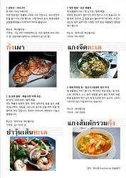 태국음식 초보자가 주문 할 만한 해산물요리 20선