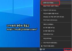 윈도우10 작업표시줄 날짜에 요일 표시하기