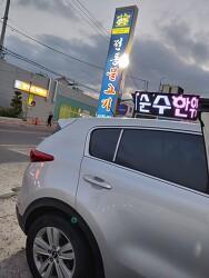 수요 미식회에 나온 울산 울주 언양 불고기 맛집 전통 불고기
