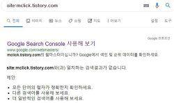 구글에서 내 블로그가 검색되지 않을 때 Google Search Console에서 색인(Index)을 만들자