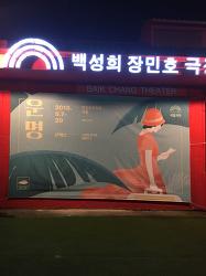 연극 운명 / 국립극단 근현대희곡의 재발견 프로젝트