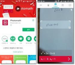 수학 문제 풀어주는 어플(photomath)