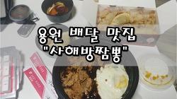 """[창원/진해/용원 배달 맛집] 차돌 짜장과 쫄깃한 탕수육이 맛있는 """"사해방짬뽕"""""""