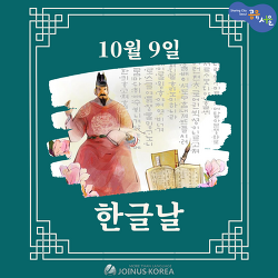 [Korean Class] Hangeul Day, 10월 9일 한글날