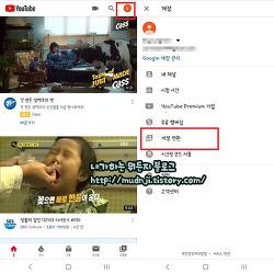 모바일 유튜브 계정 로그아웃 방법(스마트폰 안드로이드)