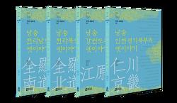 [신간] 낭송 전라남도, 전라북도, 강원도, 인천 경기북부 옛이야기 출간!