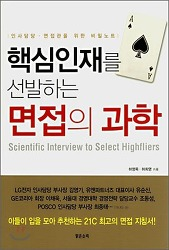 책 리뷰 핵심인재를 선발하는 '면접의 과학'