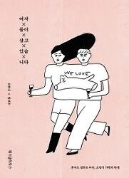 김하나, 황선우 『여자 둘이 살고 있습니다』