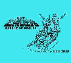 Cho Senshi Zaider Series: Battle of Peguss