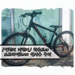 (삼천리자전거) 하운드26 스트라이크100 실사용 후기/자전거 소품장착
