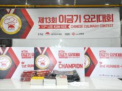 제13회 이금기 요리대회 대학부 예선전 - 남부대학교