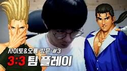 [케인 킹오브98] 사이토 & 오룡 방문 #1~3
