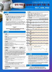 논문포스터 제작 서비스 예시 - 한의학 치험