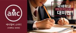 대원중, 청심국제중 입학을 위한 클래스, 청심중, 영훈중, 채드윅국제학교 입학