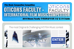 2019 Oticons Faculty - International Film Music Competition ( 국제 영화음악 작곡 대회 : 2019년 2월 28일 마감 )