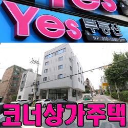 대전원룸매매 대전상가주택매매 대전갈마동원룸매매 각지위치