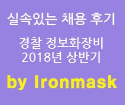 경찰 정보화장비 채용 후기 (2018년 상반기)