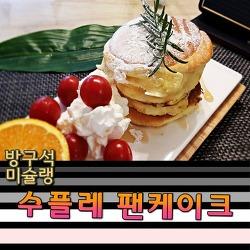 [방구석 미슐랭] 달걀 거품으로 빵 만들기! 머랭의 부드러움 수플레 팬케이크 만들기, 만드는 법
