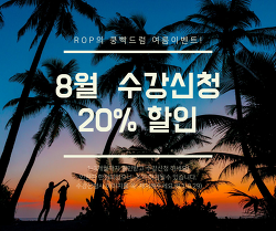 """[드럼/레슨]8월 """"ROP의 쿵빡드럼"""" 여름 이벤트"""