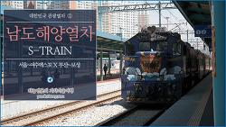 [한국관광열차] 충무공이 남도의 철로를 달린다 - 남도해양열차 S-TRAIN /하늘연못