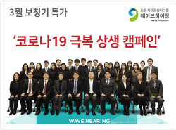 [종로보청기] '코로나 함께 이겨내기' 웨이브히어링 3월 보청기 특가, 99만원부터