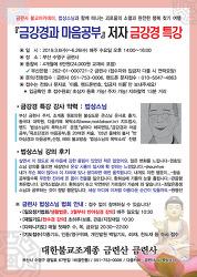 법상스님 서울 부산 경전강의, 참선법회 안내