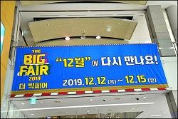 2019 더 빅 페어 (the Big Fair )