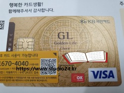 국민 골든라이프 체크카드 막차 탑승, 발급 후기, 삼포적금 마지막 카드