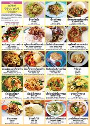 태국음식 단품식사 메뉴판