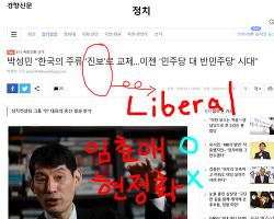 경향신문 박성민 기사 비판, 민주당은 '진보' 아니라, '리버럴 민주당'이다.